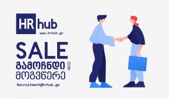 SALE გამოჩნდი! – HR hub გაყიდვების მენეჯერს ეძებს!